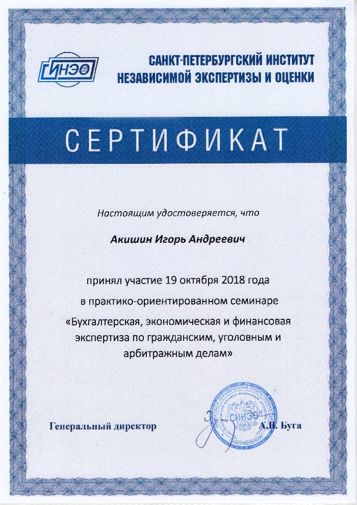 Сертификат ИНЭО Акишин Игорь Андреевич