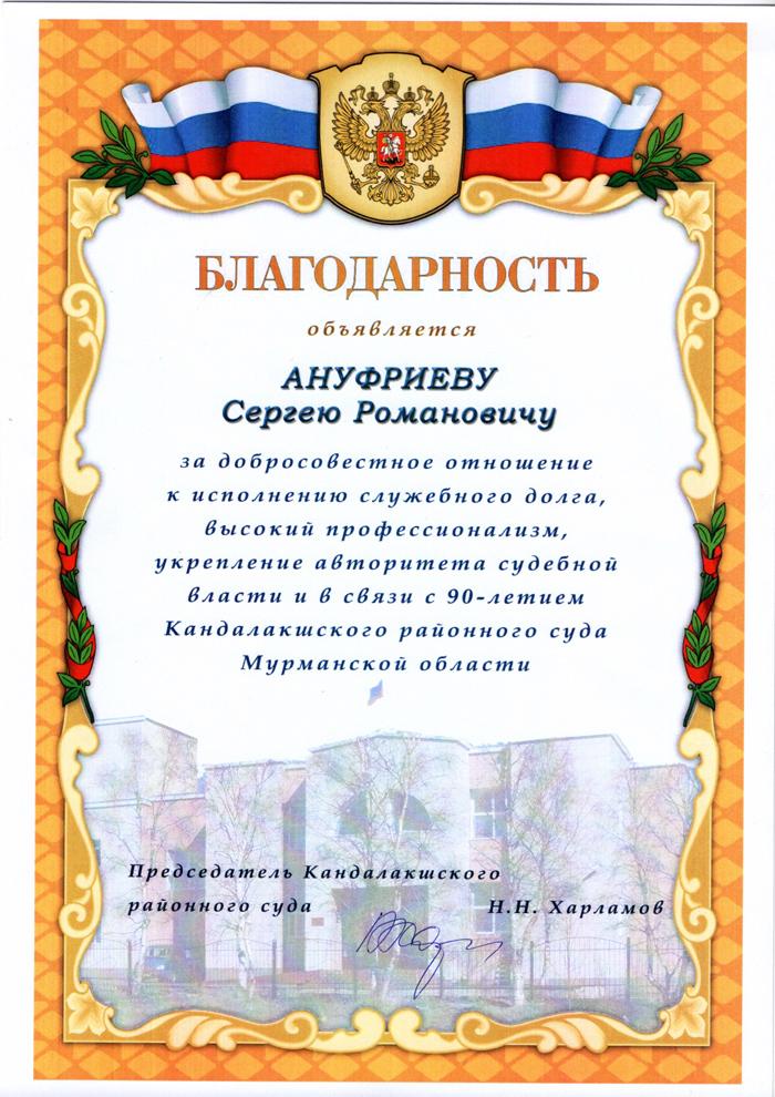 Благодарность адвокату Ануфриеву С.Р.