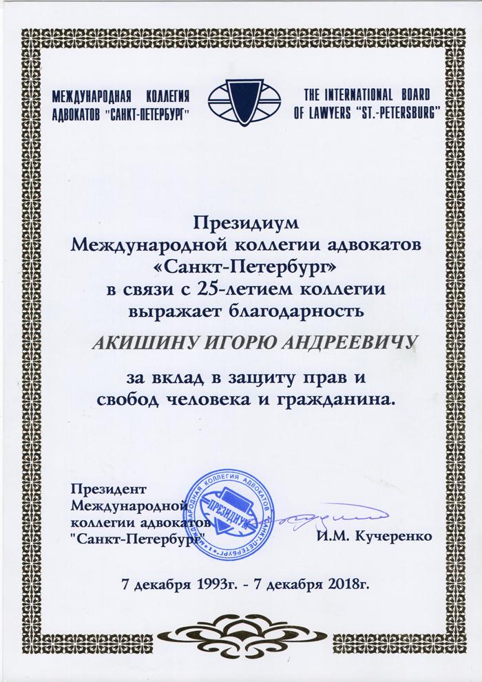 Грамота адвокату Акишину И.А.