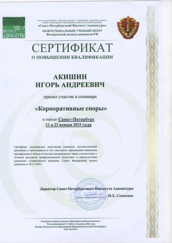 Сертификат Акишина И.А.
