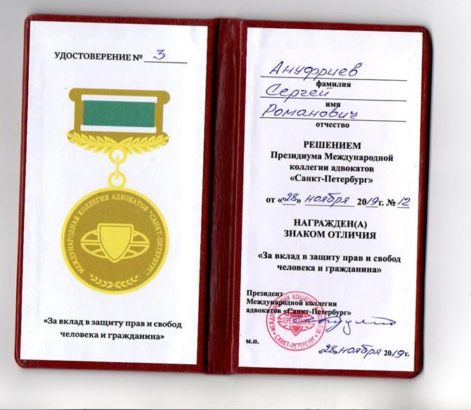 Удостоверение Ануфриева С.Р.